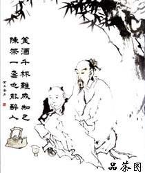 茶文化史点滴