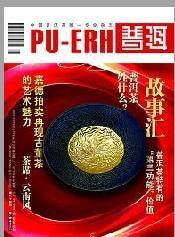 《普洱》杂志2009年第一期目录表