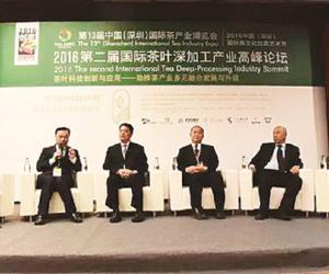 第二届国际茶叶深加工产业高峰论坛在深圳召开