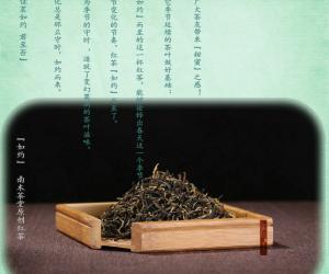 佳茗[如约]——2016.春原创古树红茶开始预售