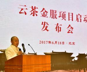 """普洱茶王茶业集团""""云茶金服""""项目发布会北京举行"""