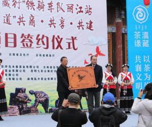 古道回响 云南普洱茶协会开启滇茶入藏新征程